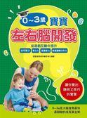 (二手書)0~3歲寶寶左右腦開發: 從遊戲互動中提升幼兒智力、專注力、語言能力及數..
