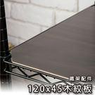 探索生活 鐵架專用 120x45cm木紋...