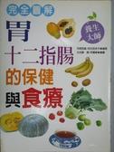【書寶二手書T2/醫療_KOD】完全圖解胃。十二指腸的保健與食療_古吉勝, 市罔四象