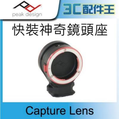 Peak Design Capture Lens 快裝神奇鏡頭座 【Nikon】 鏡頭 相機 快拆 快夾 背帶 公司貨