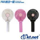 【鼎立資訊 】KTNET 702 手持 折疊 充電風扇 USB風扇 隨身風扇