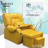 按摩椅 足浴療紋眉美睫沙發電動躺椅洗腳桑拿按摩床美容美甲沙發椅做腳甲YTL 現貨