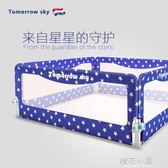 Tomorrow sky嬰兒童床邊護欄寶寶床圍欄防摔床欄桿2米1.8大床擋igo『櫻花小屋』