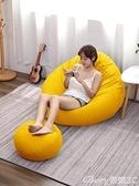 懶人沙發 耐樸懶人沙發豆袋榻榻米單人小戶型創意網紅小沙發臥室陽臺懶人椅LX 618購物