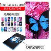 三星 Galaxy Tab A 8.0 2019 平板保護套 防摔 T290  保護殼 支架 多功能 高清 彩繪皮套 插卡 軟殼