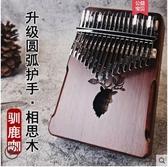 拇指琴拇指琴卡林巴琴17音初學者手指鋼琴kalimba手指琴卡靈巴琴樂器 7月熱賣