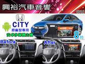 【專車專款】2014~2015年 HONDA CITY適用8吋彩色液晶全觸控DVD主機
