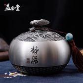茶葉罐純錫手工茶葉罐錫制金屬密封錫罐茶罐元旦年會禮物商務禮品定制 二度