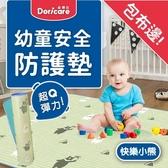 【Doricare朵樂比】超Q彈抗菌遊戲地墊120x180cm-快樂小熊-包邊款12mm