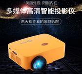 迷你投影儀 手機無線便攜式迷你投影儀高清1080p家用3Dwifi微型投影機 igo 玩趣3C
