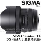 SIGMA 12-24mm F4 DG HSM Art (24期0利率 免運 恆伸公司貨三年保固) 超廣角鏡頭