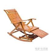 竹搖搖椅家用大人陽台休閒懶人躺椅摺疊午休午睡椅老人成人逍遙椅AQ 有緣生活館