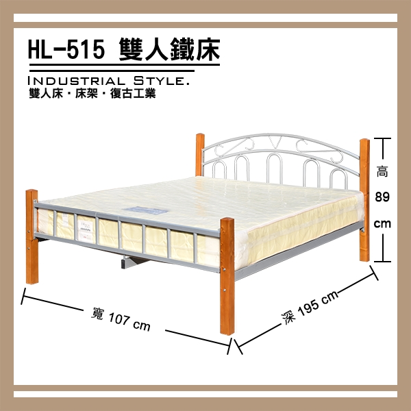 【C.L居家生活館】HL-515 雙人鐵床//工廠直營直銷//雙人床架//DIY商品