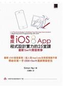 (二手書)養成iOS8 App程式設計實力的25堂課:最新Swift開發教學