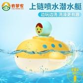 兒童洗澡玩具寶寶戲水嬰兒會下雨云朵花灑潛水艇發條玩具【雲木雜貨】