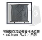 【名展音響】億立 Elite Screens 投影機專用布幕 可攜型交叉式彈簧桿地拉幕 ( ezCinema PLUS )F100XWH1