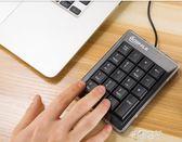 數字鍵盤 筆記本電腦數字鍵盤 財務會計出納USB外接迷你小鍵盤免切換 俏腳丫