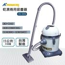 【A+POWER】15L 乾濕兩用吸塵器 VC-1016 乾溼一機二用