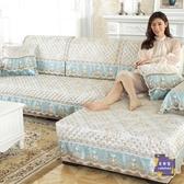 沙發套 歐式沙發墊四季通用布藝防滑簡約現代坐墊全包萬能沙發套罩全蓋 多色