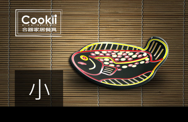 【Cookii Home.合器】專業料理餐廳水晶魚盛器.32Ci0393【水晶魚盛器】28*19*3cm(小)