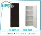 《固的家具GOOD》287-21-AKM (塑鋼家具)1.3尺胡桃浴室吊櫃