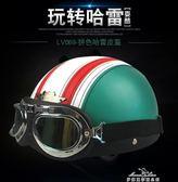 LVCOOL電動摩托車頭盔復古半盔 時尚太子盔 個性電瓶車頭盔男女『夢娜麗莎精品館』