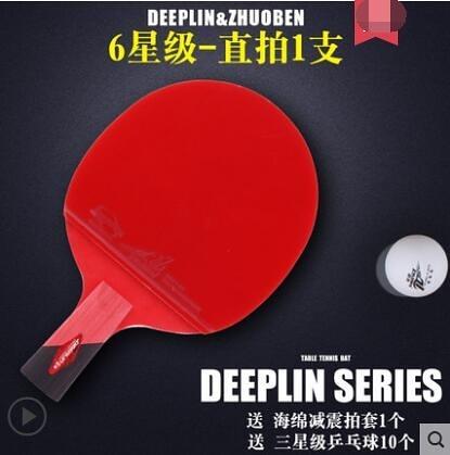 乒乓球拍單拍專業級6星七星