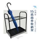 保吉 15格雨傘瀝水收納架 傘桶 烤漆傘架 diy組裝