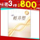 輕井塑 GYC多醣體膠囊 60粒/盒【i -優】