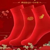 男襪子 浪莎紅襪子女男士棉質本命年屬鼠踩小人結婚情侶牛年全棉紅色棉襪