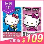 【任2件$109】Hello Kitty 香水洗衣精(1000ml) 款式可選 【小三美日】 三麗鷗授權 ※限宅配/禁空運