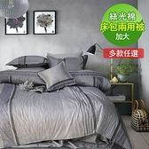 【Novaya‧諾曼亞】絲光棉加大雙人四件式兩用被床包組(9款)