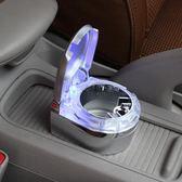 車用煙灰缸家用帶LED煙灰缸丟煙頭車載迷你led燈夜光煙缸汽車用品