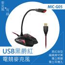 USB電競麥克風/黑紅造型/編織線材質/獨立開關-[ MIC-G05 ]
