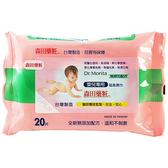 森田藥粧 巧媽咪嬰兒柔濕巾 20張入(外出包)【小三美日】嬰兒專用