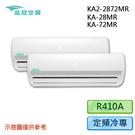 【品冠空調】一對二定頻分離式冷氣KA2-2872MR/KA-28MR/72MR 送基本安裝 免運費