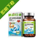 【台塩生技】新健安 活力DHA魚油軟膠囊 x1瓶(90粒/瓶)~即期特惠20181102