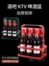 買一送一啤酒塑料提籃便攜式提藍可折疊酒架KTV6瓶裝提子手提框紅酒筐杯架 618促銷