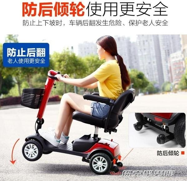 電動車老人代步車四輪電動殘疾人家用雙人小型老年助力電瓶車折疊LX-N 傑克型男館