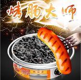 熱狗機 烤腸機火山石烤腸機 家用迷妳全自動小型香腸熱狗機器燃氣電熱石頭LX220V 莎瓦迪卡