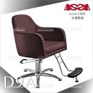 台灣亞帥ASSA | D9A 3D記憶綿沙發美髮椅-鋁合金五爪腳座(三色)[58185]開業設備