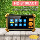 HD-3100ACT 5吋 800萬 4...