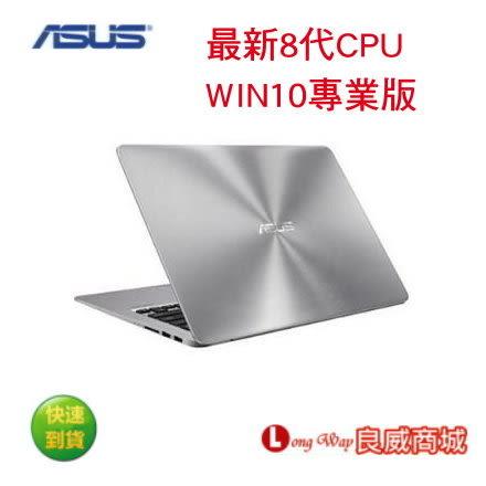 【送Office365】 華碩 ASUS BX310UA-0681A8550U 極致輕薄 一見傾心 筆電 (13.3吋/I7-8550U/8G/512SSD)
