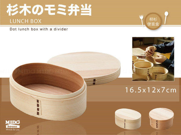 柳杉杉木木製便當盒/飯盒(橢圓形)-FD642《Midohouse》
