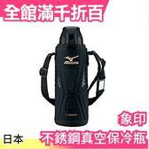 【黑色 1公升】日本 象印 ZOJIRUSHI 不銹鋼真空 保冷瓶 SD-FX10 夏天露營路跑 開學【小福部屋】
