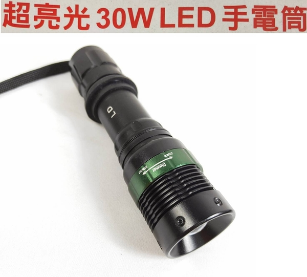 【福利品】沒盒裝 台灣一哥 超亮光30W LED手電筒(30W-206S)登山 露營 停電 颱風