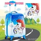 兒童拉桿箱行李箱16寸18寸愛卡通四輪拖箱男女寶學生旅 『洛小仙女鞋』