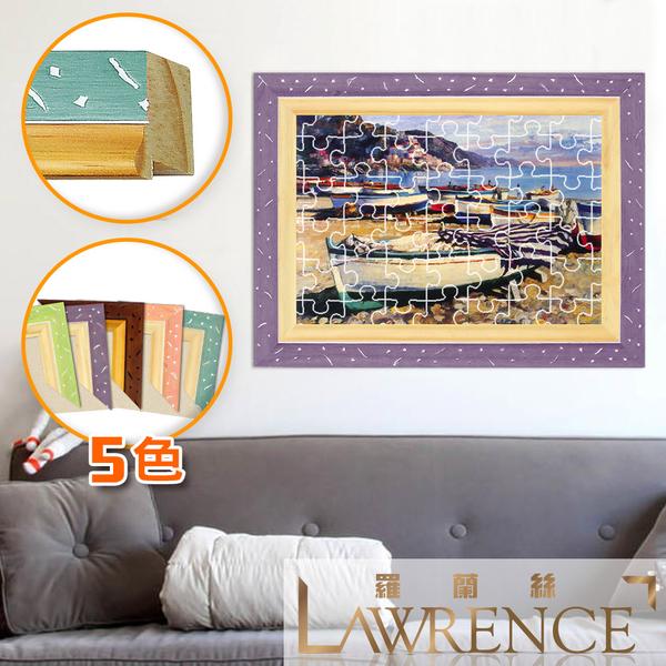 【Lawrence羅蘭絲】2000片拼圖框 花漾實木相框120x66cm(5色) 畫框 木框 客製-347