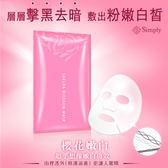 Simply 面膜(1片入) 亮白/保濕/控油/玻尿酸/5GF全效◆86小舖◆
