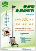 全自動身高體重計 廣和 Super-View HW-3050